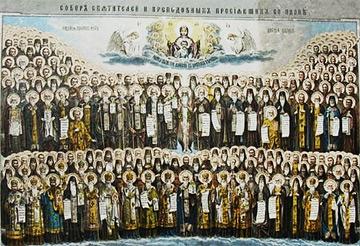 Собор всех Святых на Горе афонской просиявших