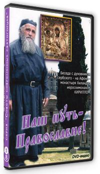 Наш-путь-православие