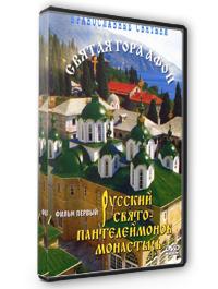 Пантелеимонов-монастырь-днесь1
