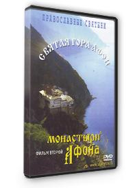 монастыри-афона-днесь2